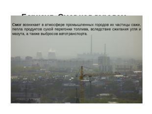 Барнаул. Смог над городом. Смог возникает в атмосфере промышленных городов и