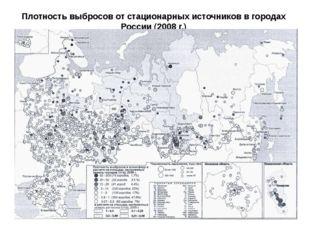 Плотность выбросов от стационарных источников в городах России (2008 г.)