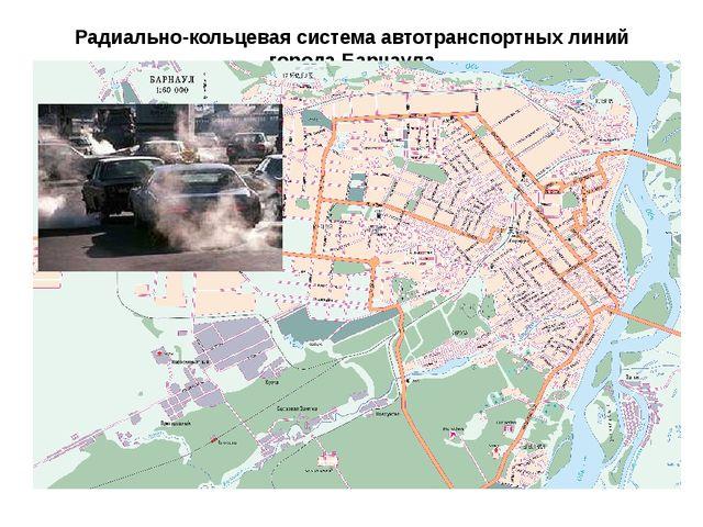 Радиально-кольцевая система автотранспортных линий города Барнаула