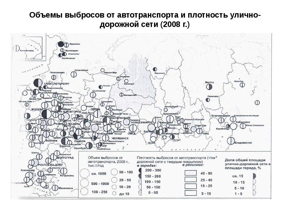 Объемы выбросов от автотранспорта и плотность улично-дорожной сети (2008 г.)