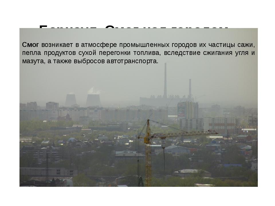 Барнаул. Смог над городом. Смог возникает в атмосфере промышленных городов и...