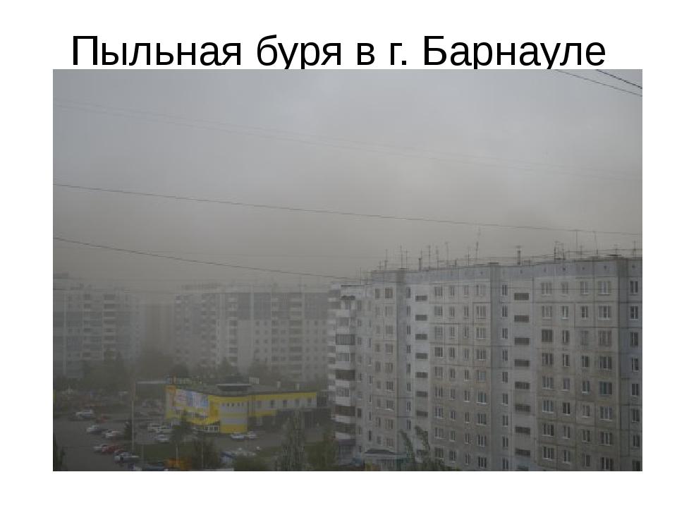 Пыльная буря в г. Барнауле