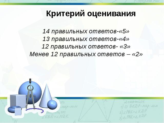 Критерий оценивания 14 правильных ответов-«5» 13 правильных ответов-«4» 12 пр...