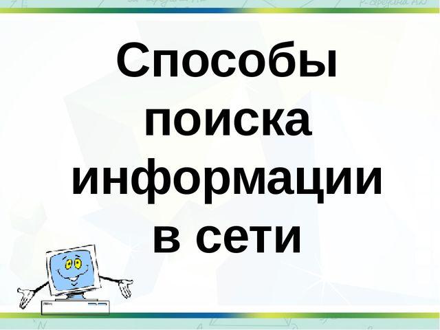 Способы поиска информации в сети