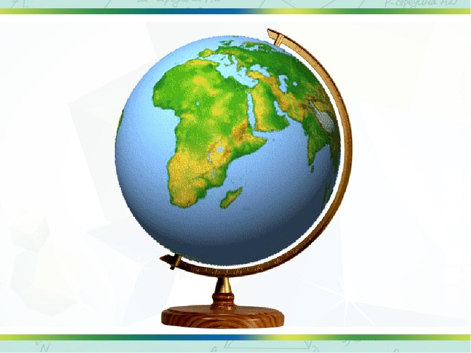 Конкурсы по географии на уроках