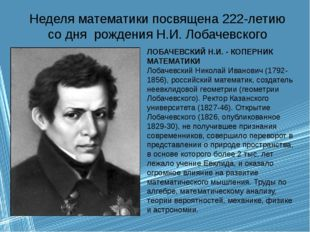 Неделя математики посвящена 222-летию со дня рождения Н.И. Лобачевского ЛОБАЧ