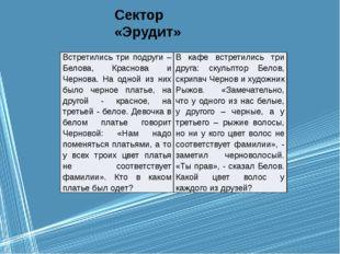 Сектор «Эрудит» Встретились три подруги – Белова, Краснова и Чернова. На одно