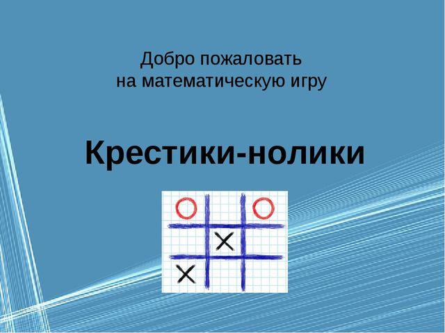 Добро пожаловать на математическую игру Крестики-нолики