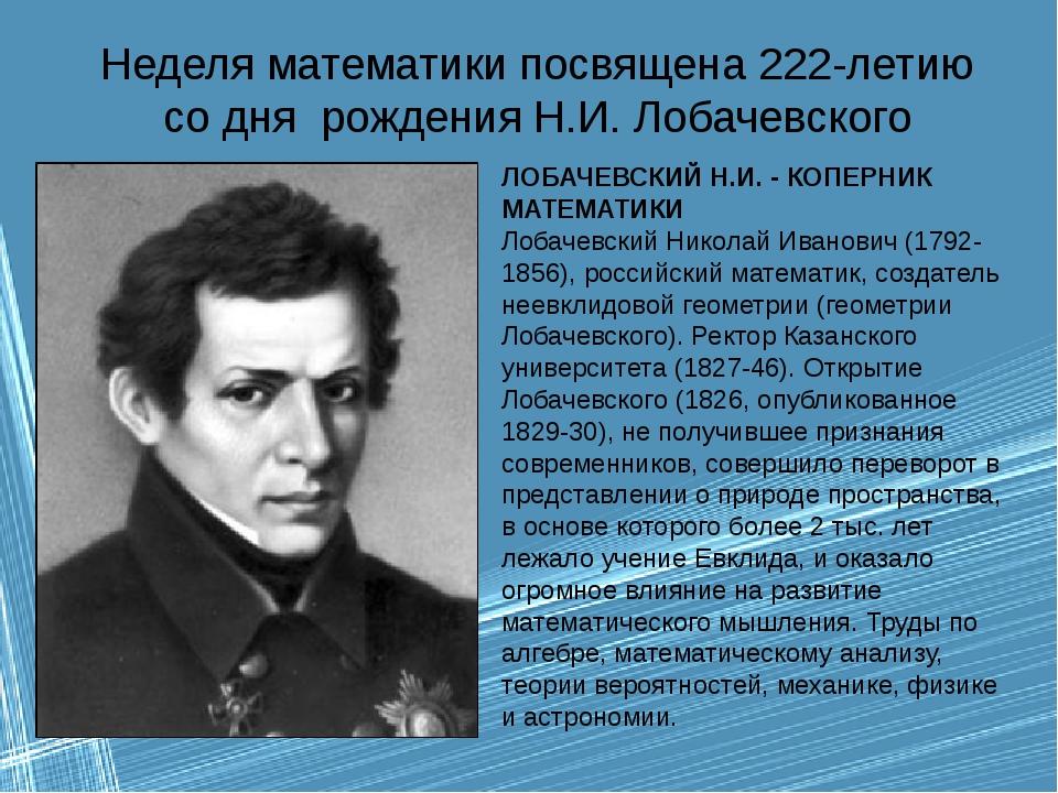 Неделя математики посвящена 222-летию со дня рождения Н.И. Лобачевского ЛОБАЧ...