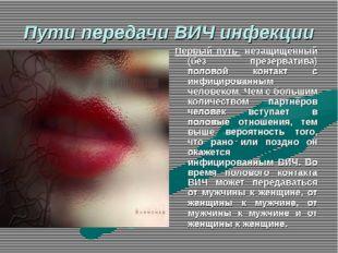 Пути передачи ВИЧ инфекции Первый путь- незащищённый (без презерватива) полов