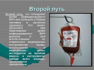 Второй путь Второй путь- это попадание крови инфицированного ВИЧ или больного