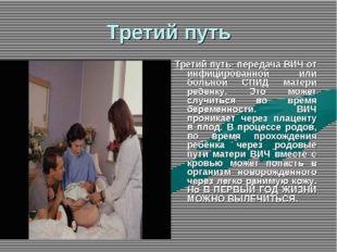 Третий путь Третий путь- передача ВИЧ от инфицированной или больной СПИД мате