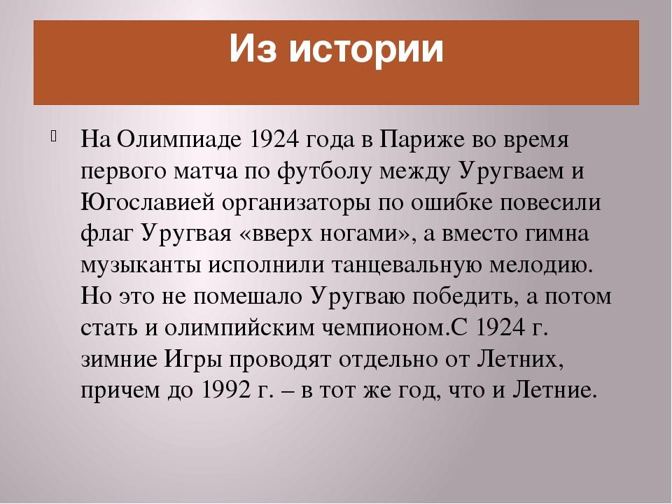 Из истории На Олимпиаде 1924 года в Париже во время первого матча по футболу...
