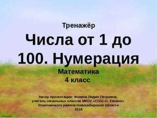 Тренажёр Числа от 1 до 100. Нумерация Математика 4 класс Автор презентации: Ф