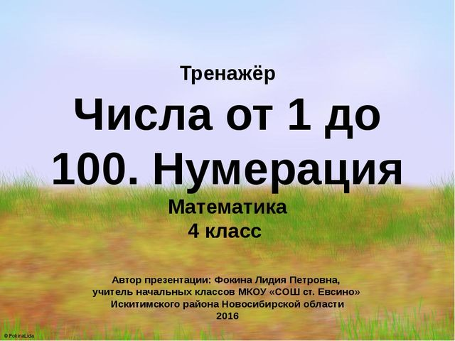 Тренажёр Числа от 1 до 100. Нумерация Математика 4 класс Автор презентации: Ф...