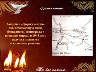 Защищал «Дорогу жизни» обеспечивающую связь блокадного Ленинграда с внешним м