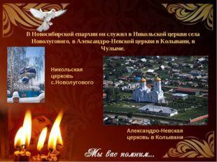 В Новосибирской епархии он служил в Никольской церкви села Новолугового, в Ал