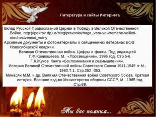 Вклад Русской Православной Церкви в Победу в Великой Отечественной Войне. htt