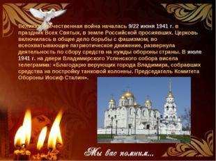 Великая Отечественная война началась 9/22 июня 1941 г. в праздник Всех Святых