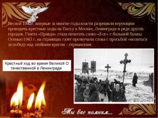 Весной 1942г. впервые за многие годы власти разрешили верующим проводить крес