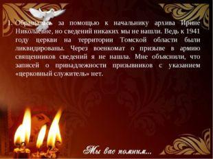 Обращалась за помощью к начальнику архива Ирине Николаевне, но сведений никак