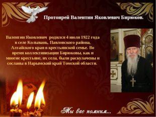 Протоирей Валентин Яковлевич Бирюков. Валентин Яковлевич родился 4 июля 1922