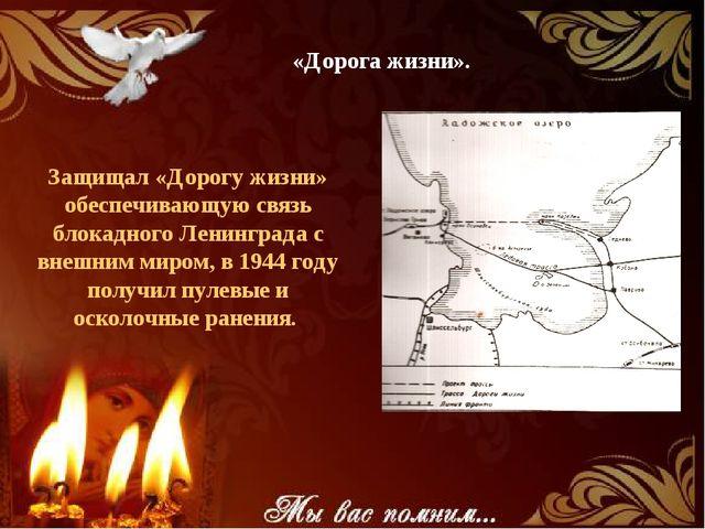 Защищал «Дорогу жизни» обеспечивающую связь блокадного Ленинграда с внешним м...