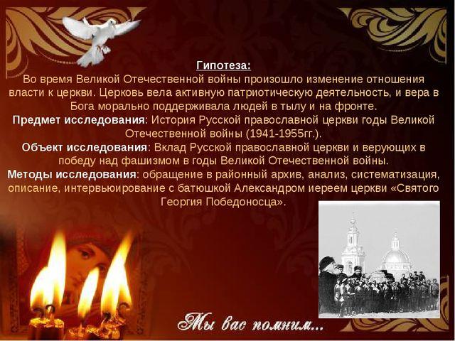 Гипотеза: Во время Великой Отечественной войны произошло изменение отношения...