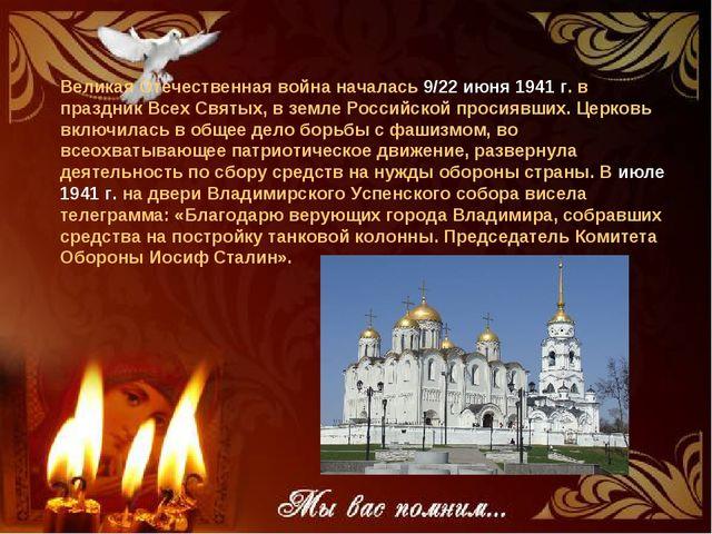 Великая Отечественная война началась 9/22 июня 1941 г. в праздник Всех Святых...