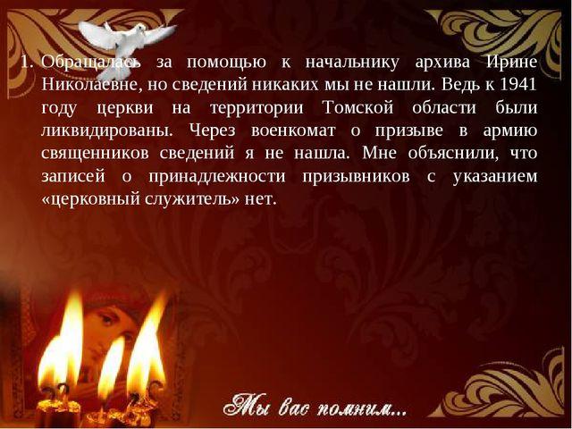 Обращалась за помощью к начальнику архива Ирине Николаевне, но сведений никак...