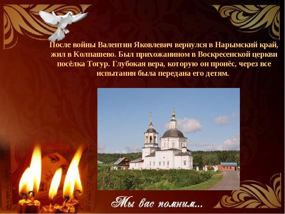 После войны Валентин Яковлевич вернулся в Нарымский край, жил в Колпашево. Бы...
