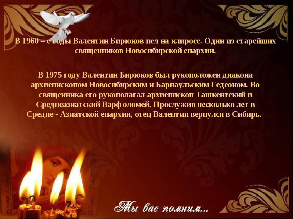 В 1960 – е годы Валентин Бирюков пел на клиросе. Один из старейших священнико...