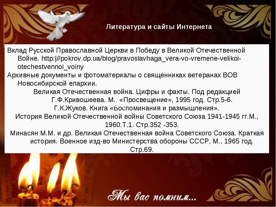 Вклад Русской Православной Церкви в Победу в Великой Отечественной Войне. htt...