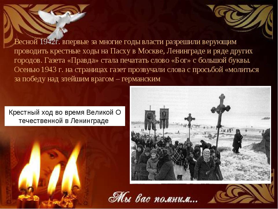 Весной 1942г. впервые за многие годы власти разрешили верующим проводить крес...