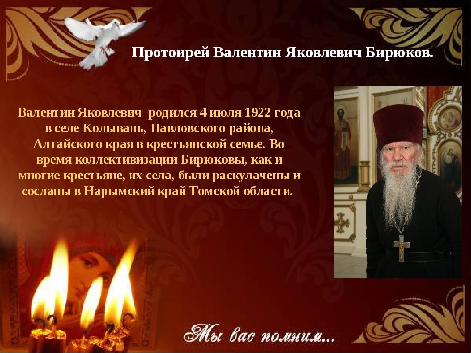 Протоирей Валентин Яковлевич Бирюков. Валентин Яковлевич родился 4 июля 1922...