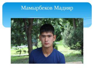 Мамырбеков Мадияр