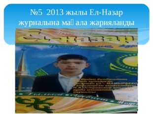 №5 2013 жылы Ел-Назар журналына мақала жарияланды