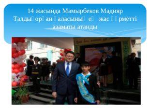 14 жасында Мамырбеков Мадияр Талдықорған қаласының ең жас құрметті азаматы ат