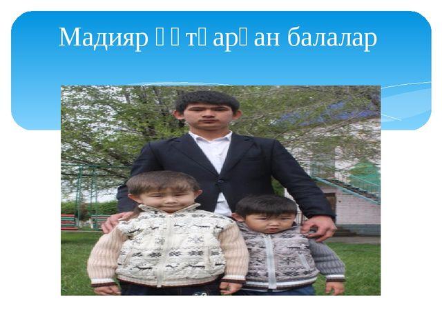 Мадияр құтқарған балалар