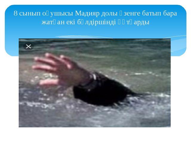 8 сынып оқушысы Мадияр долы өзенге батып бара жатқан екі бүлдіршінді құтқарды
