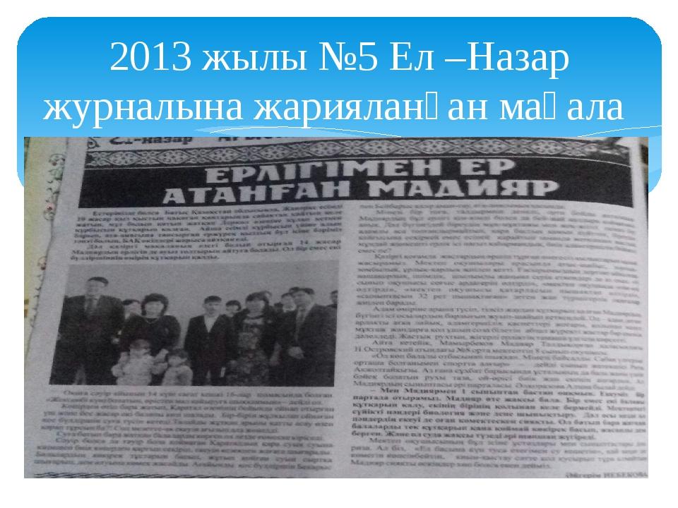 2013 жылы №5 Ел –Назар журналына жарияланған мақала
