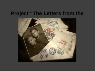 "Project ""The Letters from the WAR"""