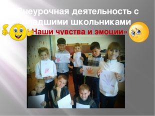 Внеурочная деятельность с младшими школьниками «Наши чувства и эмоции»