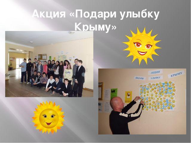 Акция «Подари улыбку Крыму»