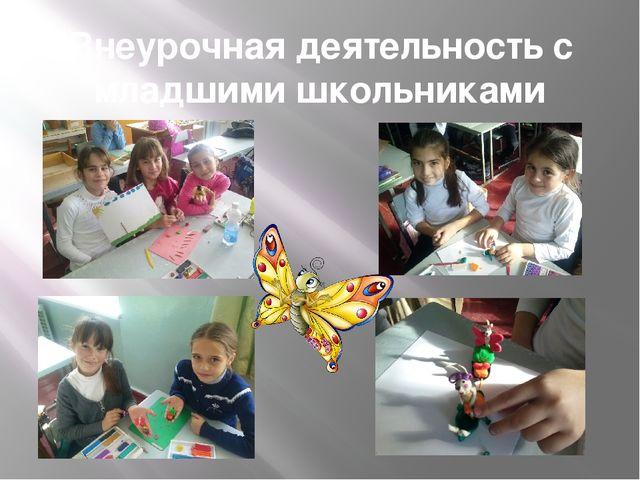 Внеурочная деятельность с младшими школьниками