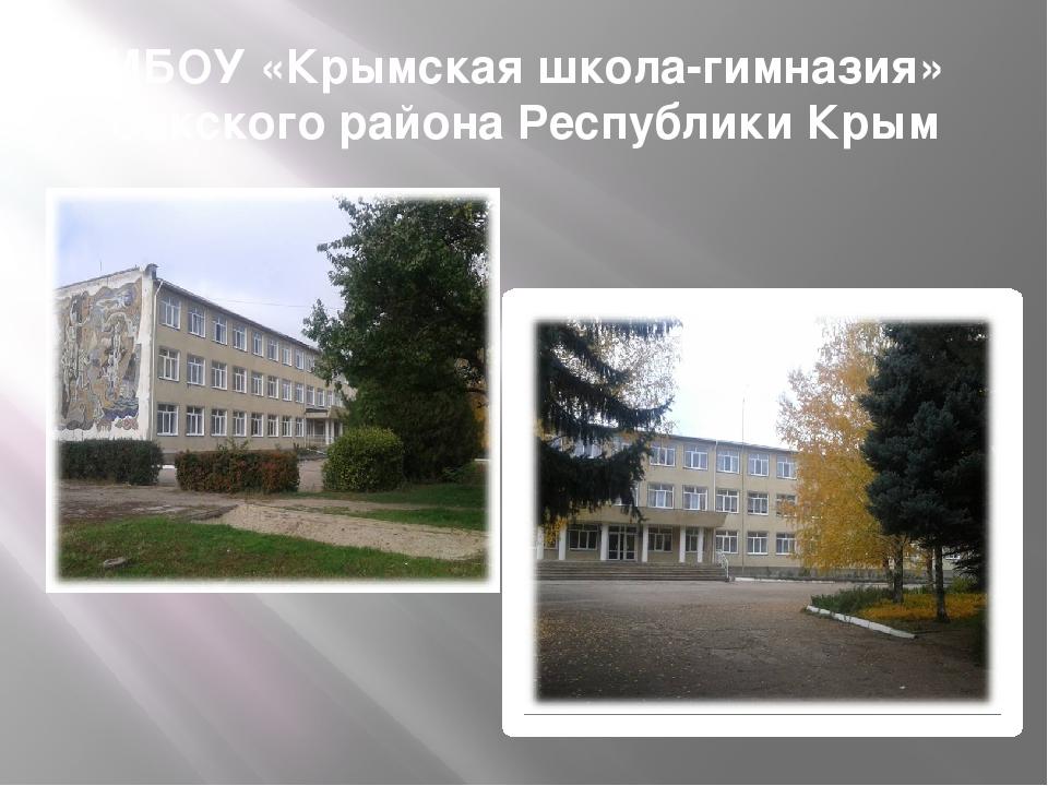 МБОУ «Крымская школа-гимназия» Сакского района Республики Крым