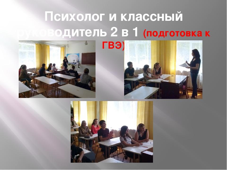 Психолог и классный руководитель 2 в 1 (подготовка к ГВЭ)