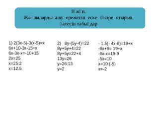 1) 2(3x-5)-3(x-5)=x 6x+10-3x-15=x 6x-3x-x=-10+15 2x=25 x=25:2 x=12,5 2) 8y-(5