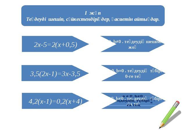 І жұп Теңдеуді шешіп, сәйкестендіріңдер, қасиетін айтыңдар. 2x-5=2(x+0,5) 3,5...