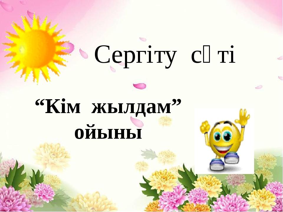 """Сергіту сәті """"Кім жылдам"""" ойыны"""